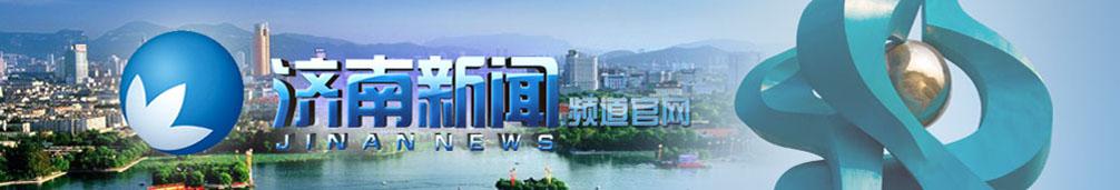 济南新闻频道