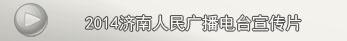 2014济南人民广播电台宣传片