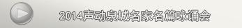 2014声动泉城名家名篇咏诵会
